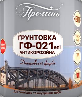 Грунтовка ГФ-021 ЕПІ антикорозійна ТМ «ПРОМІНЬ» 50 кг