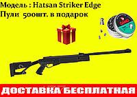 Винтовка пневматическая Hatsan Striker Edge черный  Хатсан Страйкер Эдж черный