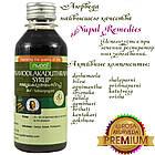 Дашамула Кадутрая сироп (Dasamoolakaduthrayam syrup, Nupal) 200 мл - Аюрведа преміум якості, фото 5