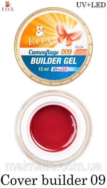 Камуфлирующий гель F.O.X №9 Cover (camouflage) builder gel UV+LED 15мл