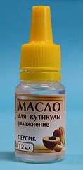 Масло для кутикулы восстановление Персик
