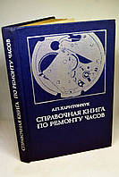 """Книга: """"Справочная книга по ремонту часов"""""""
