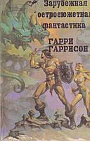 Зарубежная остросюжетная фантастика Гарри Гаррисон Стальная крыса