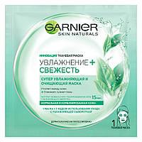 """Тканевая маска для лица Garnier Skin Naturals """"Увлажнение + Свежесть"""""""