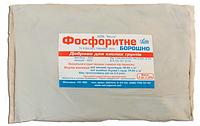 Минеральное удобрение Фосфоритная мука P-24%,Са-40%, 1 кг