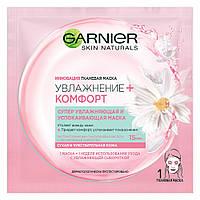"""Тканевая маска для лица Garnier Skin Naturals """"Увлажнение + Комфорт"""""""