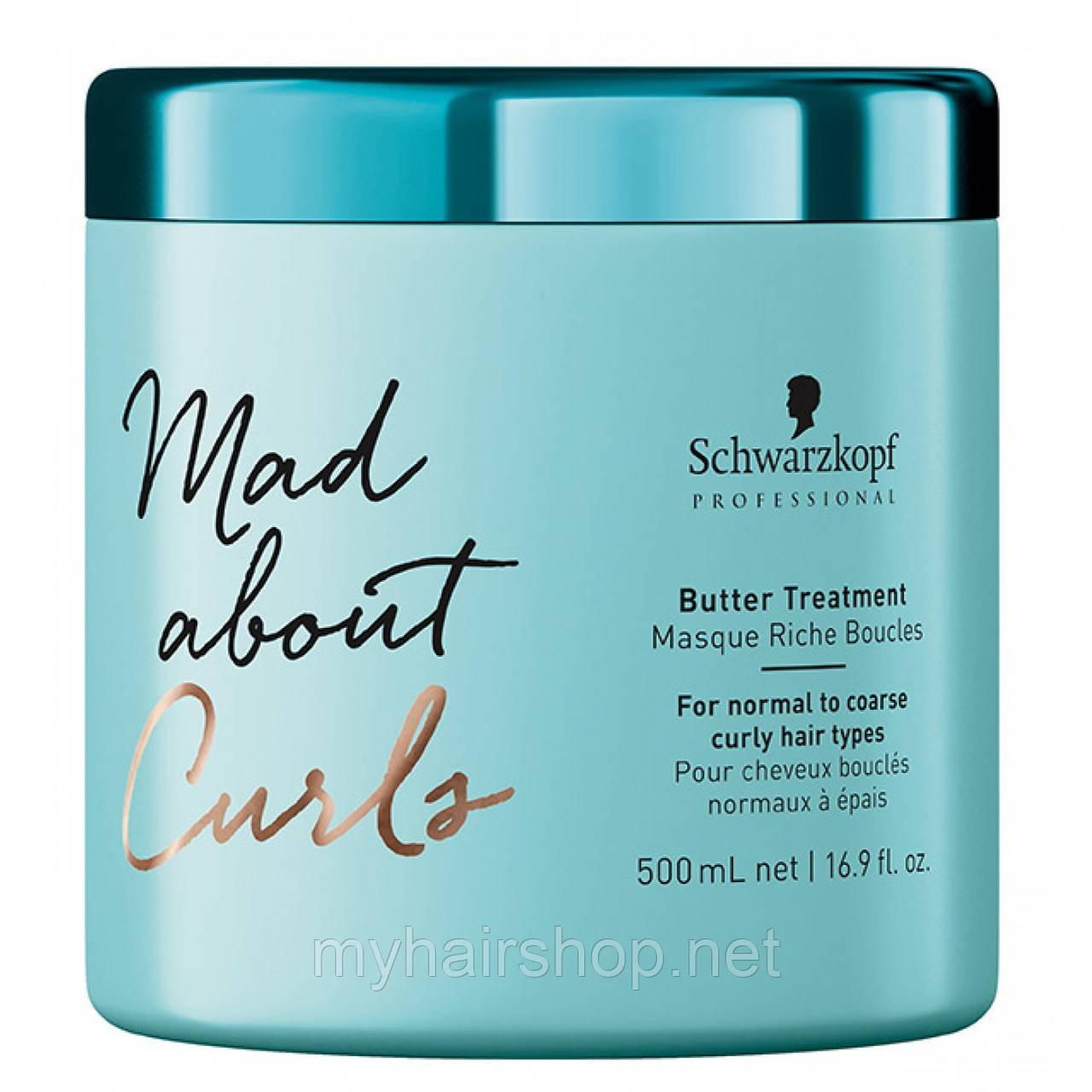 Интенсивная маска для вьющихся волос SCHWARZKOPF Mad About Curls Butter Treatment 500 мл