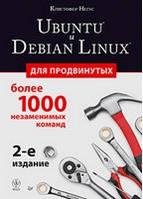 Ubuntu и Debian Linux для продвинутых: более 1000 незаменимых команд. 2-е изд.