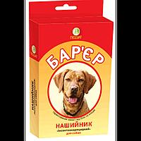 Ошейник против блох «Барьер» для собак 65 см