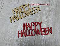 "Надпись ""Happy Halloween"""