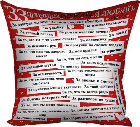 Подушка с принтом 33 причины почему я люблю тебя (3P_LP025)