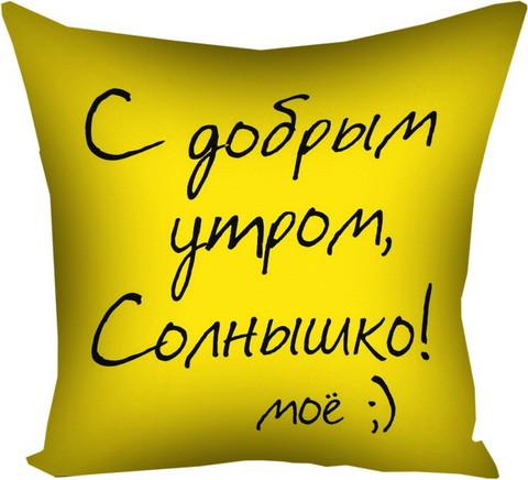 Подушка з принтом С добрым утром (3P_LP021)