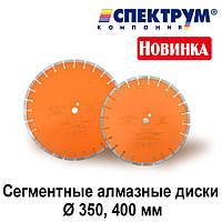 Новые сегментные алмазные диски 350, 400 мм