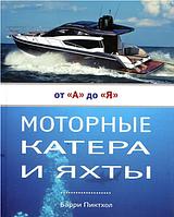 """Моторные катера и яхты. От """"А"""" до """"Я"""" SmartBook"""