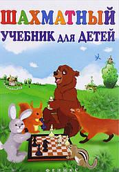 Шахматный учебник для детей. Петрушина Н.М. Феникс