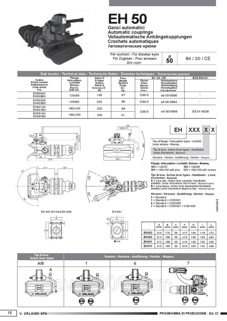 """EH531A0 """"LEŚNIK"""" автоматическое сцепное устройство"""