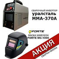 Сварочный аппарат Уралсталь 370А