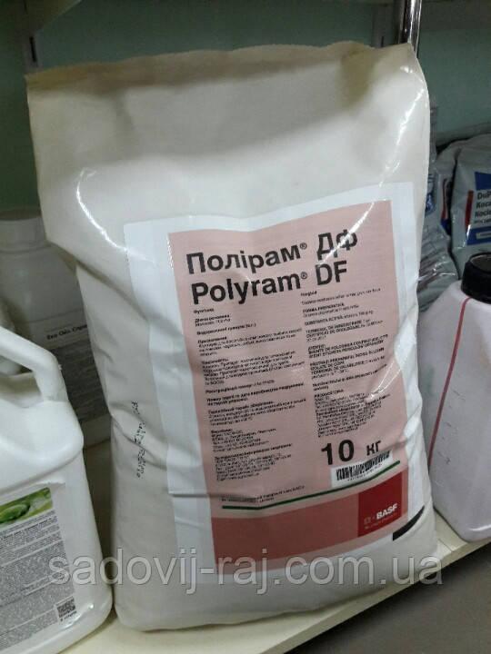 Фунгицид Полирам ДФ 70% в.г. 10 кг  Basf Басф