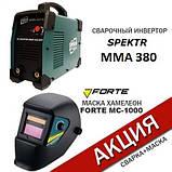 Сварочный аппарат Spektr 380А в кейсе с Маской Хамелеон Forte, фото 2