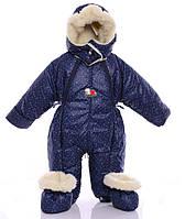 Детский комбинезон трансформер для новорожденных зимний (синий со звездами)