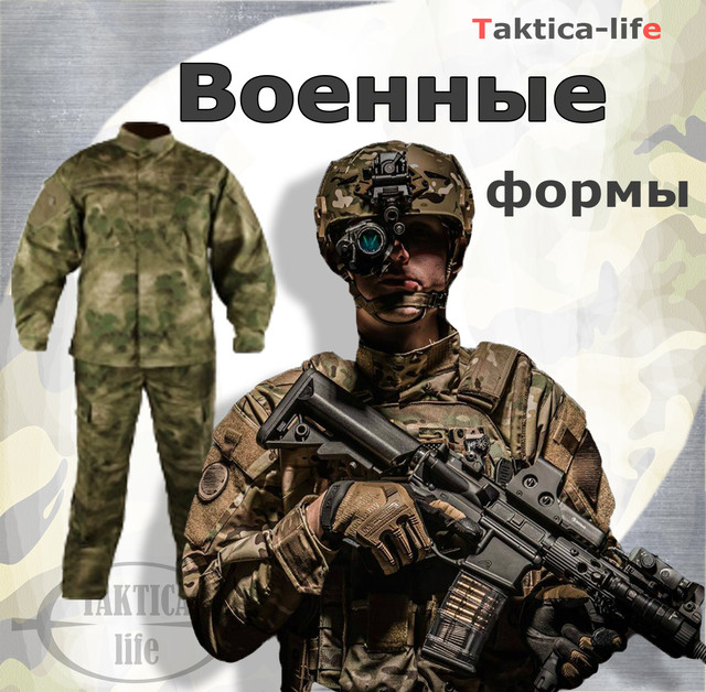 Военная униформа. одежда для военных структур. спецодежда милитари. камуфлированная униформа