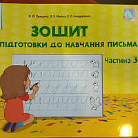 Зошит для підготовки до навчання письма. Частина 3.
