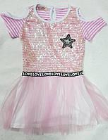 Праздничное розовое  платье для девочек с пайетками 4-7 лет