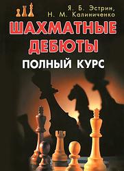 Шахматные дебюты. Полный курс. Авером
