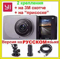 Видеорегистартор Xiaomi Yi Smart Car Dash Camera Grey 2018 Серый Русское меню 2 крепления International Сяоми