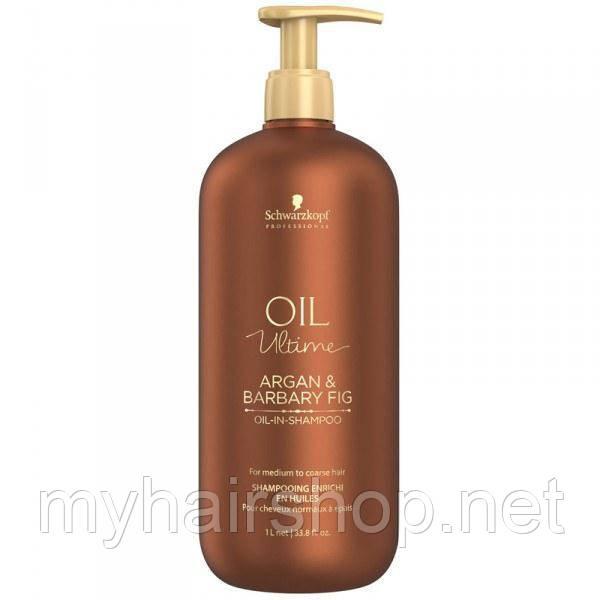 Шампунь для нормальных и жёстких волос с маслом арганы SCHWARZKOPF Oil Ultime Argan&Barbary Fig Oil-in 1000 мл