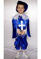 Детский карнавальный костюм Мушкетёр №3 (синий)