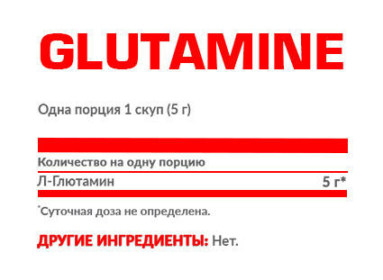 NOSOROG Nutrition Glutamine 200 g, фото 2