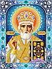 "Набор для вышивки камнями и бисером ""Св. Николай Чудотворец"""