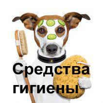 Засоби гігієни і косметика для тварин