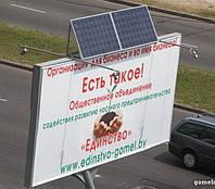 Освещение билбордов на солнечных батареях