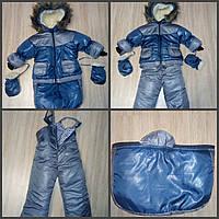Детский Комбинезон-трансформер 3 в 1 зимний  на меху темно- синий (от 0 до 2 лет)