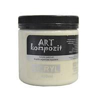 Художественная акрилова краска Art Kompozit (слоновая кость 021) 430 мл