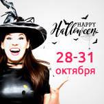Хеллоуин в Beauty Prof