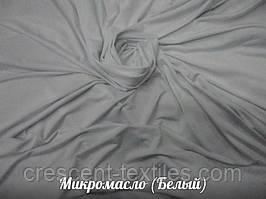 Микромасло (Белый)