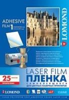 Самоклеящаяся плёнка LOMOND для цветных лазерных принтеров (прозрачная), А4, 25л. Код 2800003
