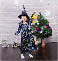 Детский карнавальный костюм Звездочета из атласа на 4-9 лет