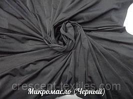 Микромасло (Черный)