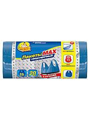Пакеты для мусора Фрекен БОК MAX 35л/20шт. с ручками