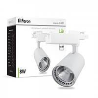 Трековый светодиодный светильник Feron AL100 8w 4000К белый