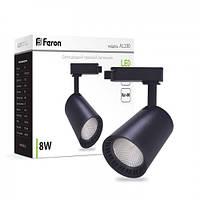 Трековый светодиодный светильник Feron AL100 8w 4000К черный