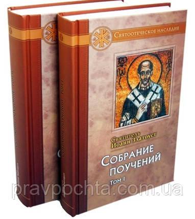 Собрание поучений в 2 томах. Святитель Иоанн Златоуст
