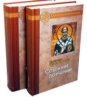 Собрание поучений в 2 томах. Святитель Иоанн Златоуст, фото 1