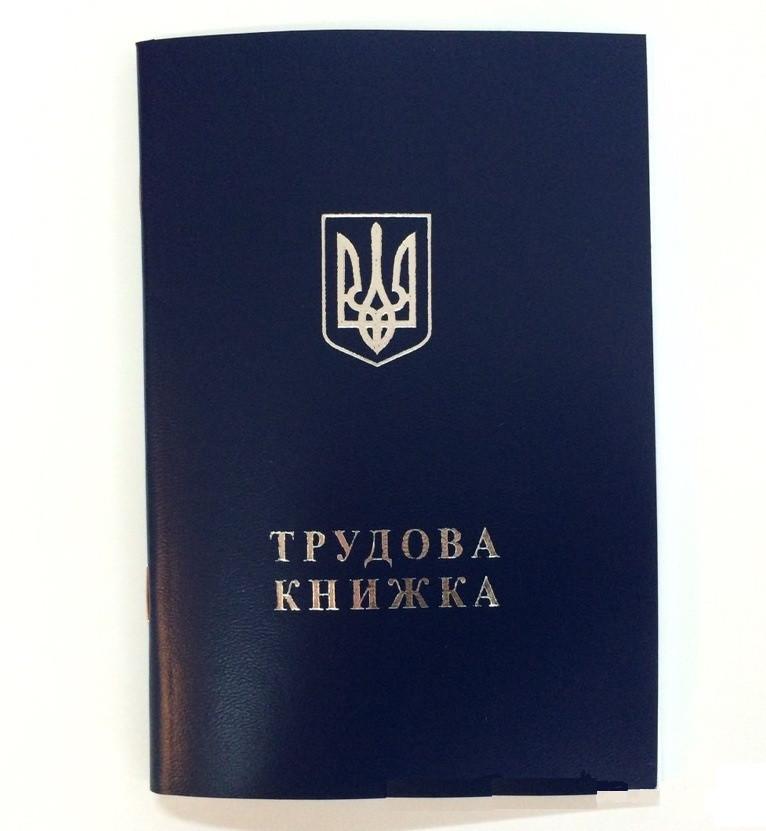 Трудовая книжка (Украина)
