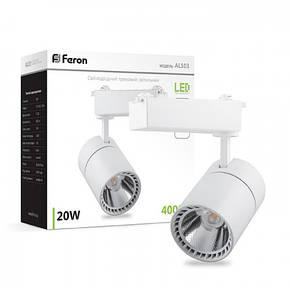 Трековый светодиодный светильник Feron AL103 20w 4000К белый, фото 2