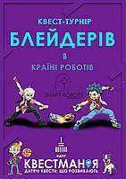 """Детский квест """"Квестман и турнир Блэйдеров"""""""